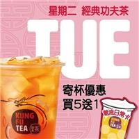 即日起到10月30日,,指定門市推出「大杯指定飲品寄杯服務」