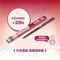 完成指定動作,即可+29元加價換購竹木造咖真愛筷筷組