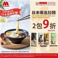 日本道地拉麵,任選2包9折、4包加贈摩斯禮物提盒1個