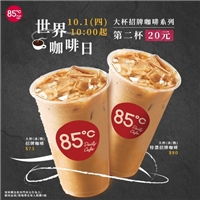 10/1一年一度世界咖啡日,大杯招牌咖啡系列同品項第二杯只要20元