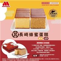長崎蜂蜜蛋糕,雙口味一次滿足,現在購買還加贈玄米煎茶5包