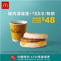 快來用中信ATM服務,免費拿麥當勞早餐優惠券!