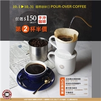 任選150元(含以下)手沖咖啡,享《第二杯半價》優惠