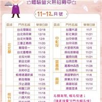 【淘氣小主廚.體驗營】,10-12月,火熱報名中
