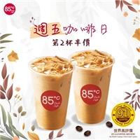 週五咖啡日好康秋天持續不間斷,咖啡系列飲品第二杯半價