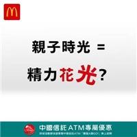 現在使用中信ATM服務,即可列印免費優惠券