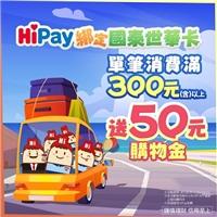 結帳用HiPay綁國泰世華卡,單筆消費滿300元(含)以上送50元購物金