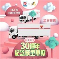 小萊X台灣微影「30週年紀念模型車款」,全台首賣