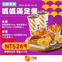 10/1-12/31,頂呱呱 X 台新銀行,專屬優惠套餐登場