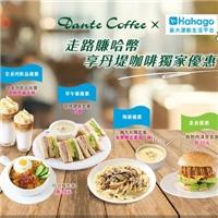 丹堤咖啡與台灣最大運動生活平台Hahago合作每天動一動得哈幣獎勵