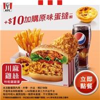 買咔啦雞腿堡4堡XL餐任一款,+$10加購原味蛋撻一顆