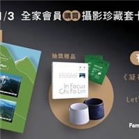 全家會員購買攝影珍藏套卡,即享有抽獎資格