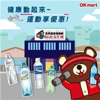 OKmart x WORLD GYM健康動起來運動享優惠