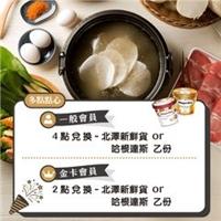 每一次的用餐消費都可以累積印花,兌換更多超值的用餐優惠