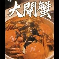 限時嚐鮮優惠價,秋季必吃大閘蟹,四隻只要999元