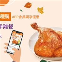 康是美網購eShop APP, 21香草烤雞優惠券大方送