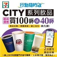 四大品牌指定飲品,最高優惠,買1百杯送40杯