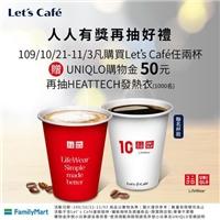 買Let's  Café任兩杯,還有雙重優惠,人人有獎再抽好禮
