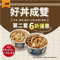凡點購牛/豚丼(中)或(大)的C套餐,即送第2套6折優惠