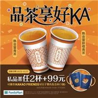 買私品茶任2杯+99元,就能獲得KAKAO FRIENDS好日子雙色馬克杯