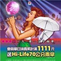 小萊會員單日累計消費滿1111元,送Hi-Life 70公分雨傘