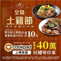 門市購買生鮮土雞商品單筆每滿199元,現折10元