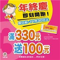 年終慶online,即日起~~至11/30止,內用330送100元