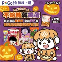 【PX Go!萬聖節】,全館滿千抽,生活良好焦糖爆米花1箱