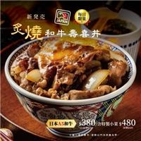 極致五重奏,奢華鉅獻,炙燒和牛壽喜丼,嚐鮮價380元