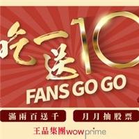 吃一送十,夏慕尼Fans GO GO,吃一送十!滿$200送$1,000