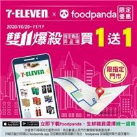 7-ELEVEN X  foodpanda雙11爆殺限定優惠,多樣商品買一送一