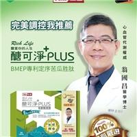 醣可淨PLUS,專利定序胜肽BMEP完美調控,特價第2件7折,第3件6折
