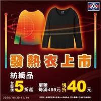 全聯發熱衣上市,紡織品全聯價5折起,單筆每滿499現折40元