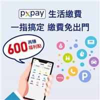 終結你的帳單逾期惡夢,用PX Pay一指搞定你的生活繳費