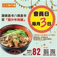 三商巧福3號會員日,憑美食卡/i美食卡,享原汁牛肉麵特價82元
