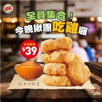 鮮嫩酥脆帶點煙燻味的五塊雞塊,超值銅板價只要$39元