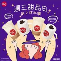 每週三買黑糖珍珠系列飲品或者芋頭系列飲品,任選兩杯第二杯半價