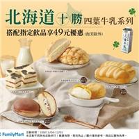 北海道十勝四葉牛乳系列,即日起搭配指定飲品享49元優惠泡芙除外