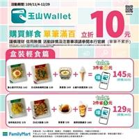 11/4起使用玉山Wallet到全家消費指定鮮食也可即享多重好康