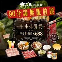 大里店限定,688牛小排饗宴,多種奢華肉品90分鐘無限放題