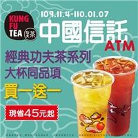 中國信託ATM也有美國功夫茶的優惠囉,到中信ATM領錢記得列印起來
