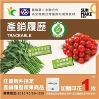 購買指定產銷履歷蔬果商品,就加贈印花一枚