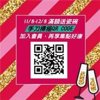 台南佳里店有消費排餐$880送瓷碗活動,加貴族會員還可集點享優惠