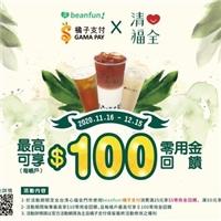 來店消費使用beanfun!橘子支付,最高可享100元零用金回饋