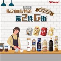 至OKmart挑選指定咖啡or奶茶,同品牌即享有第2件6折好康優惠