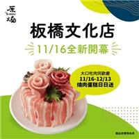 板橋文化店閃亮開幕,消費套餐,就可以贈送一個4吋燒肉蛋糕