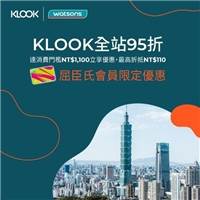 屈臣氏會員享KLOOK全站商品95折,消費達1100享優惠,最高可折110