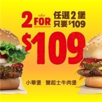 要吃小華堡?還是雙起士牛肉堡好呢?任選兩堡只要$109
