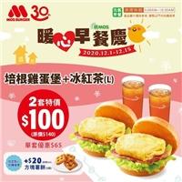 【培根雞蛋堡】搭配最好喝的摩斯冰紅茶,2套只要$100