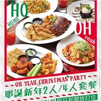 FRIDAYS推出【oh yeah耶誕新年派對雙人/四人套餐】